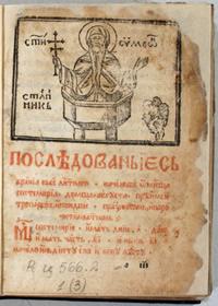 slavonic script